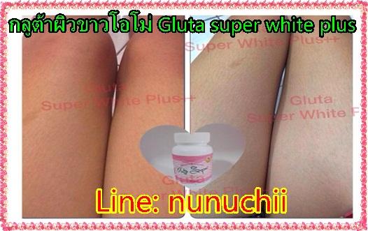 กลูต้าผิวขาวโอโม่ Gluta super white plus