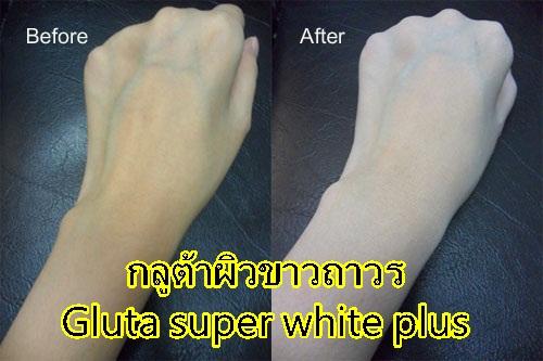 กลูต้าผิวขาวถาวร Gluta super white plus